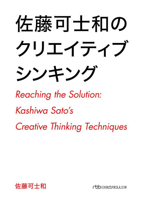 佐藤可士和のクリエイティブシンキング拡大写真