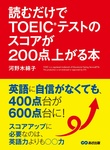 読むだけでTOEICテストのスコアが200点上がる本-電子書籍