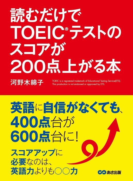 読むだけでTOEICテストのスコアが200点上がる本拡大写真