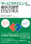 サービスサイエンスによる顧客共創型ITビジネス-電子書籍