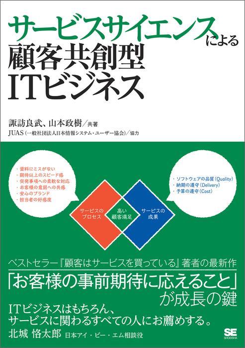 サービスサイエンスによる顧客共創型ITビジネス-電子書籍-拡大画像