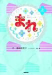 NHK連続テレビ小説 まれ 上-電子書籍