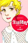 生徒諸君! 最終章・旅立ち(4)-電子書籍