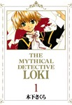 魔探偵ロキ 1巻-電子書籍
