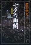 七夕の雨闇――毒草師――-電子書籍