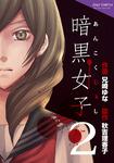 暗黒女子 / 2-電子書籍