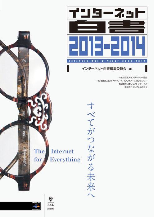 インターネット白書20132014 すべてがつながる未来へ拡大写真