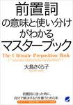前置詞の意味と使い分けがわかるマスターブック-電子書籍