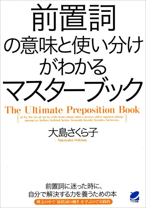 前置詞の意味と使い分けがわかるマスターブック-電子書籍-拡大画像