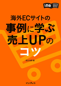 海外ECサイトの事例に学ぶ 売上UPのコツ-電子書籍