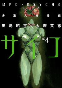 多重人格探偵サイコ(4)
