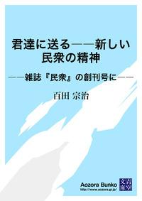 君達に送る――新しい民衆の精神 ――雑誌『民衆』の創刊号に――