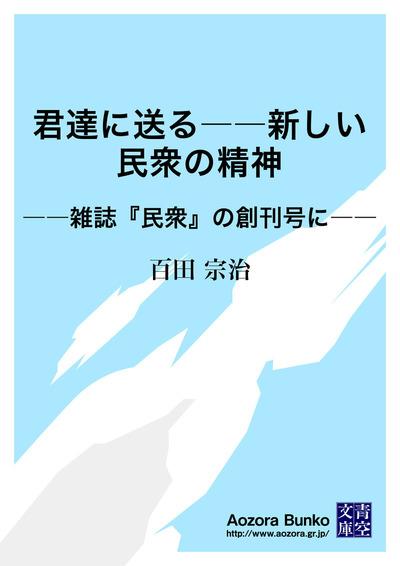 君達に送る――新しい民衆の精神 ――雑誌『民衆』の創刊号に――-電子書籍
