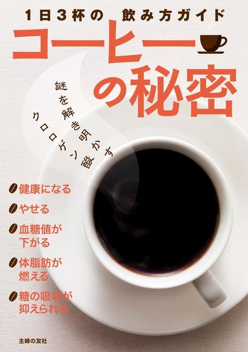 コーヒーの秘密-電子書籍-拡大画像