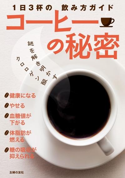 コーヒーの秘密-電子書籍