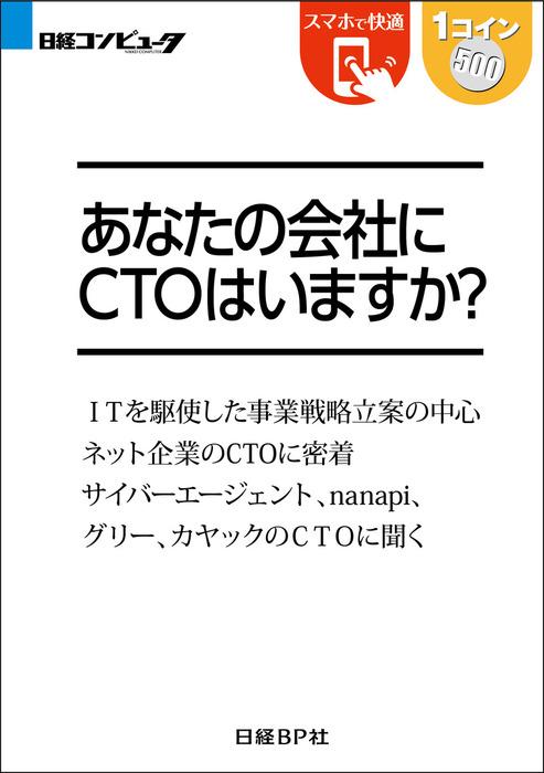 あなたの会社にCTOはいますか?(日経BP Next ICT選書)拡大写真