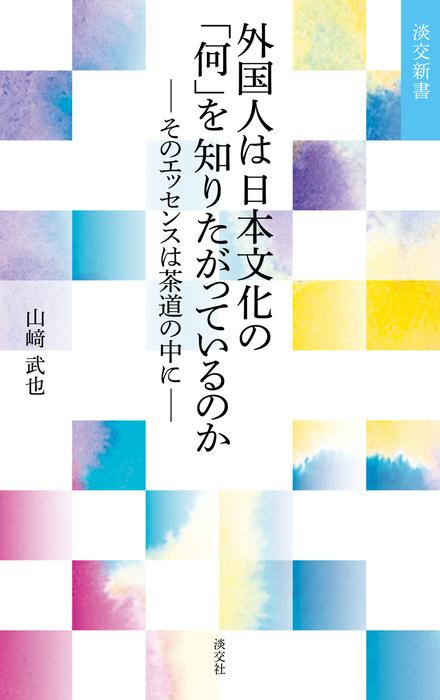 外国人は日本文化の「何」を知りたがっているのか─そのエッセンスは茶道の中に─拡大写真