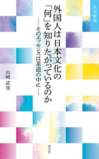 外国人は日本文化の「何」を知りたがっているのか─そのエッセンスは茶道の中に─-電子書籍