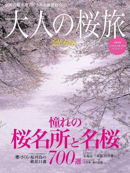 大人の桜旅2014-電子書籍-拡大画像
