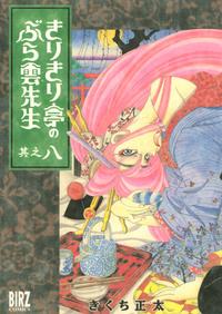 きりきり亭のぶら雲先生 (8)-電子書籍