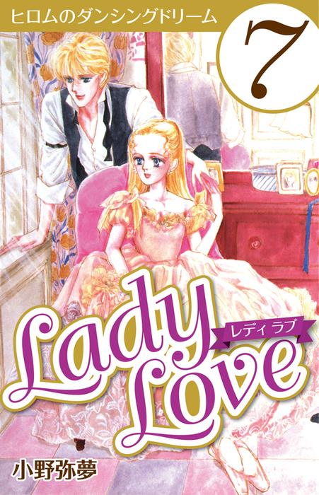 Lady Love 7拡大写真