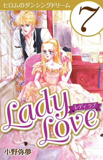 Lady Love 7-電子書籍