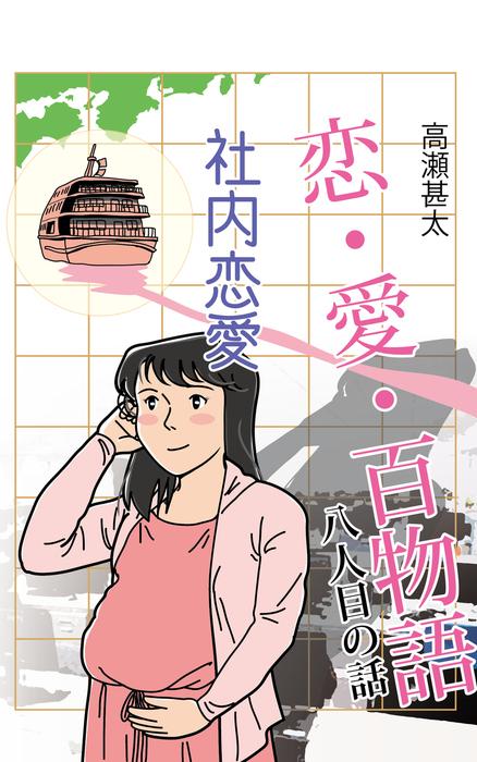 恋・愛・百物語 八人目の話 社内恋愛拡大写真
