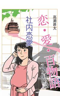 恋・愛・百物語 八人目の話 社内恋愛-電子書籍