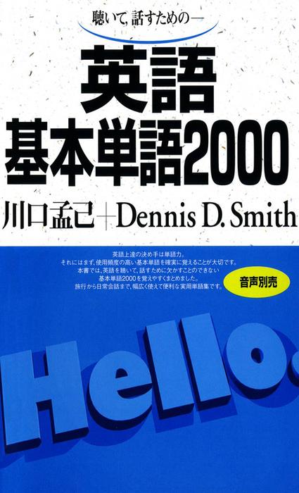 聴いて、話すための 英語基本単語2000-電子書籍-拡大画像