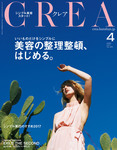 CREA 2017年4月号-電子書籍