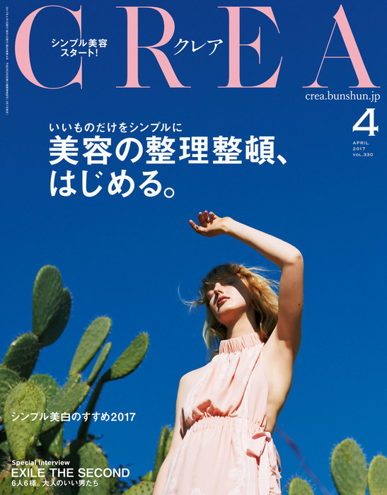 CREA 2017年4月号拡大写真