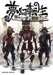 夢幻転生~龍希と小虎と戦国ゾンビ~ 1巻-電子書籍
