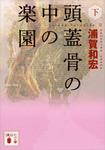 頭蓋骨の中の楽園(下)-電子書籍