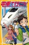 電車で行こう! GO!GO!九州新幹線!!-電子書籍