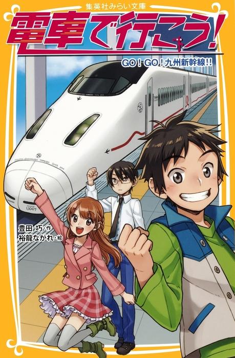 電車で行こう! GO!GO!九州新幹線!!-電子書籍-拡大画像