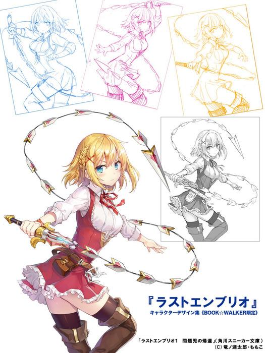 『ラストエンブリオ』キャラクターデザイン集《BOOK☆WALKER限定》拡大写真