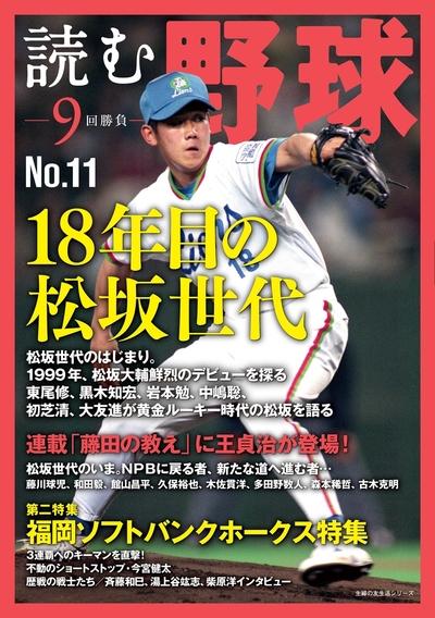 読む野球-9回勝負-No.11-電子書籍