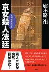 京女殺人法廷 裁判員制度元年-電子書籍