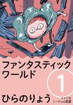 ファンタスティック ワールド 1巻-電子書籍