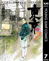 東京 7-電子書籍