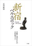 新宿ベル・エポック 芸術と食を生んだ中村屋サロン-電子書籍