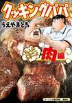 クッキングパパ 大人気メニューシリーズ 肉編-電子書籍