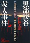 黒部峡谷殺人事件-電子書籍
