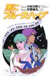 唇にブルース・ハープ-電子書籍