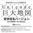Unicode巨大地図 変体仮名バージョン-電子書籍
