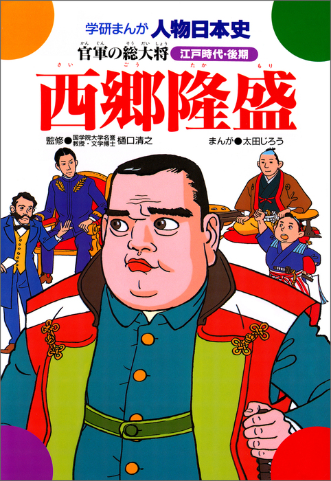 西郷隆盛 官軍の総大将拡大写真