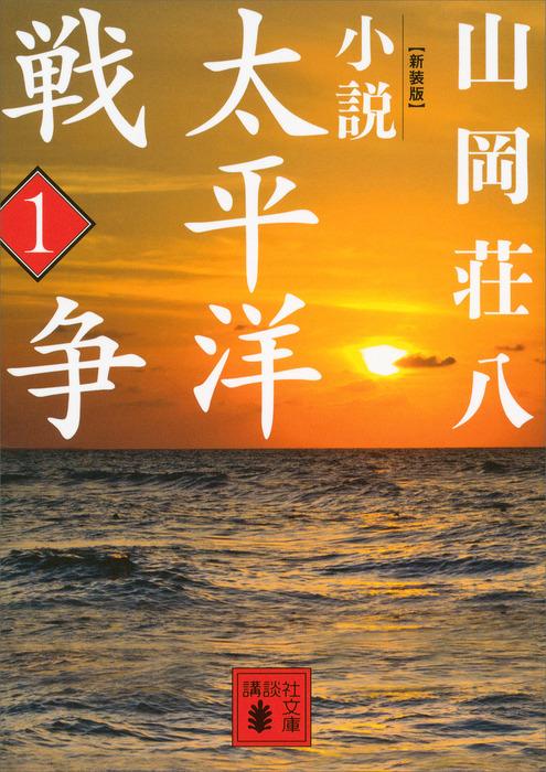 新装版 小説太平洋戦争 (1)-電子書籍-拡大画像