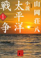 「新装版 小説太平洋戦争(講談社文庫)」シリーズ