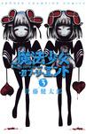 魔法少女・オブ・ジ・エンド 3-電子書籍