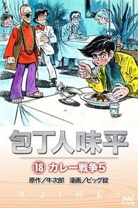 包丁人味平 〈18巻〉 カレー戦争5-電子書籍